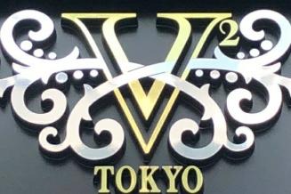 V2 TOKYO 様