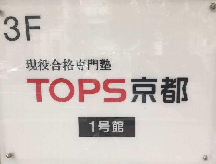 TOPS京都 四条烏丸校