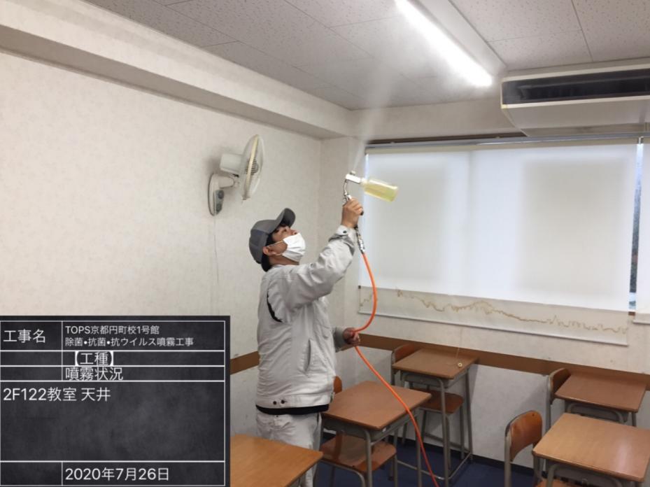 TOPS京都 円町校