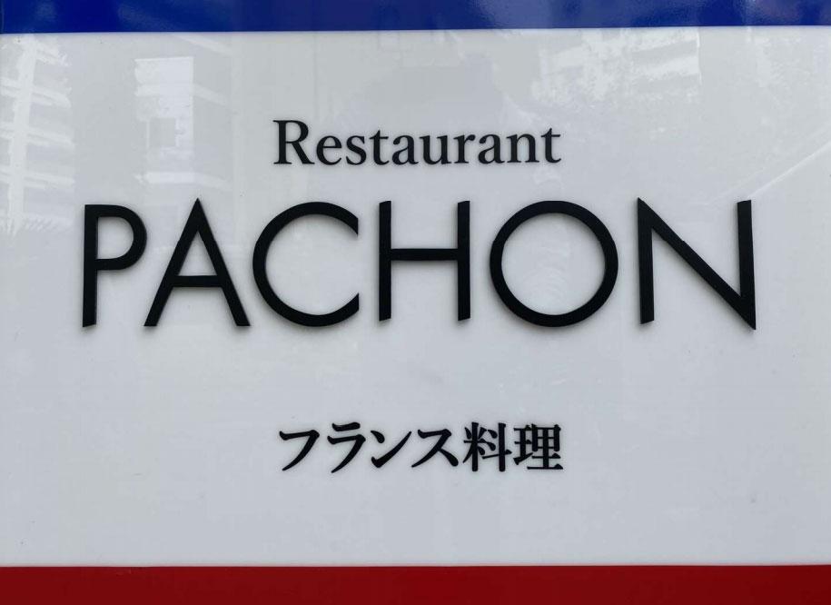 Restaurant PACHON