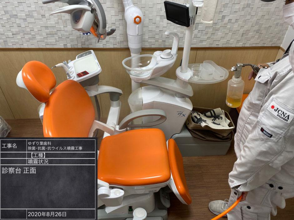 ゆずり葉歯科