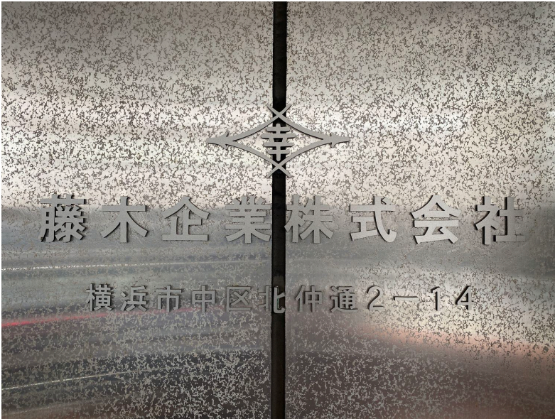 藤木企業株式会社