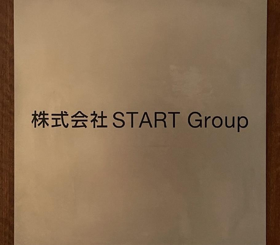株式会社START Group