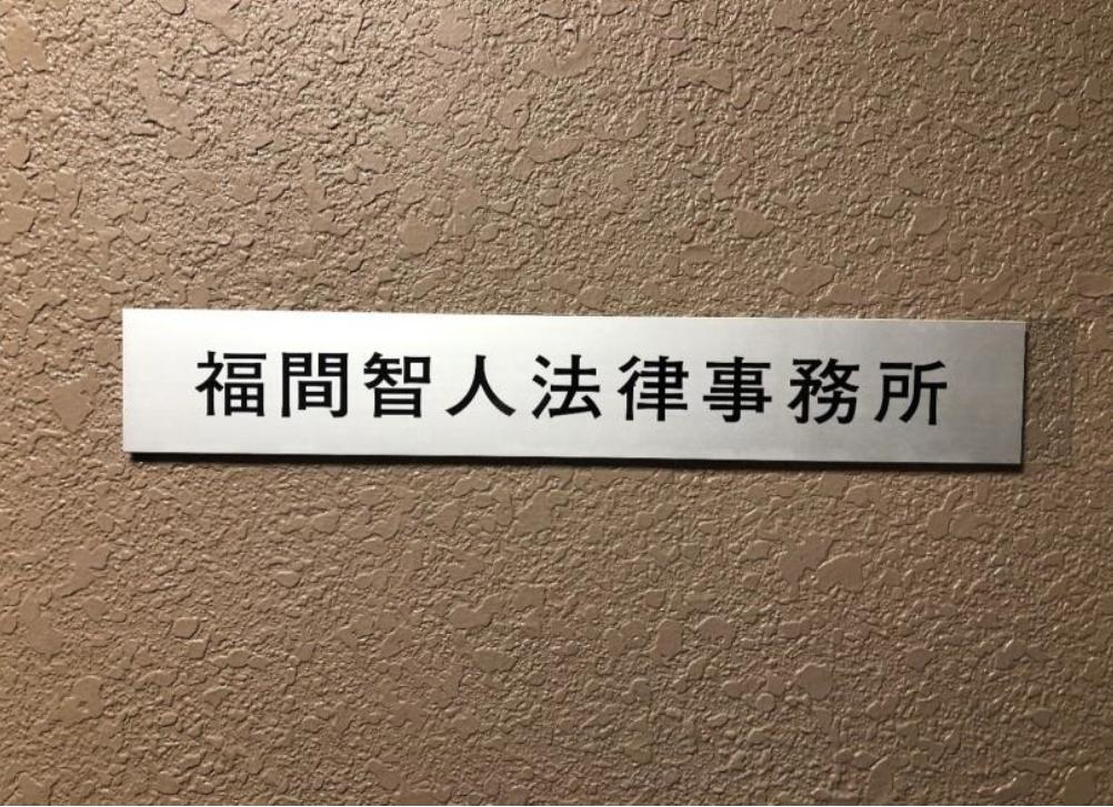 福間智人法律事務所