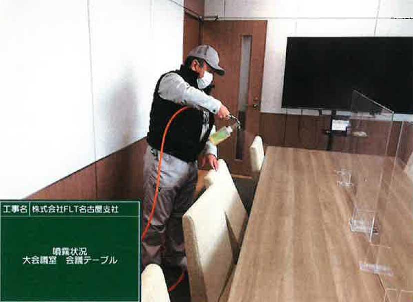 株式会社FLT 名古屋支社